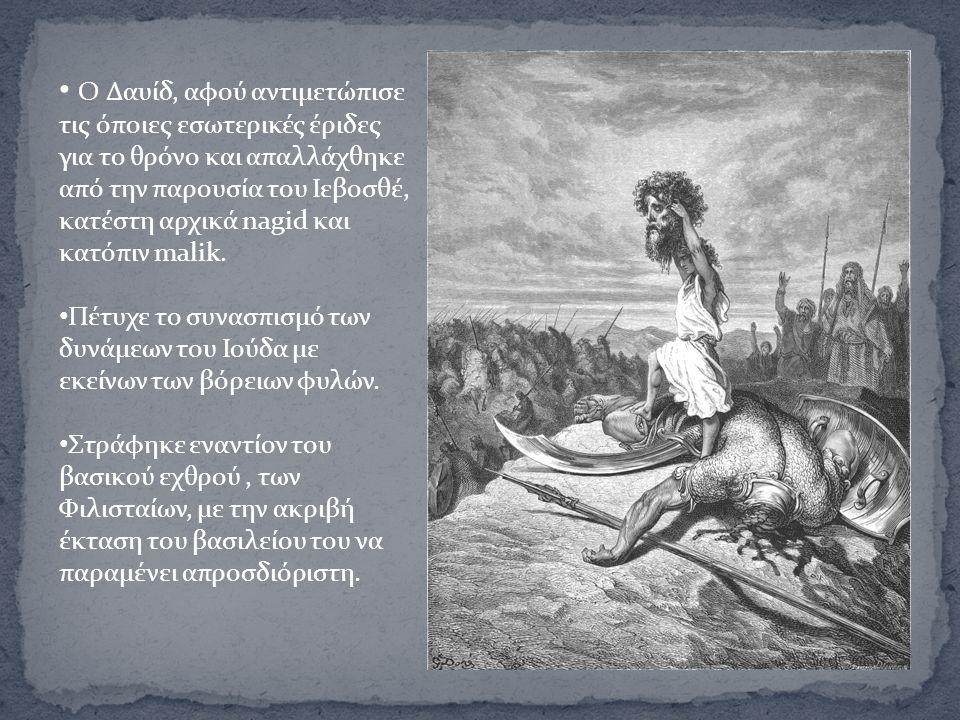 Ο Δαυίδ, αφού αντιμετώπισε τις όποιες εσωτερικές έριδες για το θρόνο και απαλλάχθηκε από την παρουσία του Ιεβοσθέ, κατέστη αρχικά nagid και κατόπιν ma