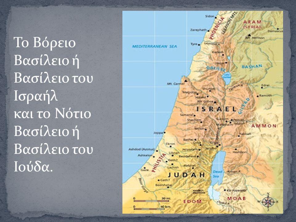 Το Βόρειο Βασίλειο ή Βασίλειο του Ισραήλ και το Νότιο Βασίλειο ή Βασίλειο του Ιούδα.