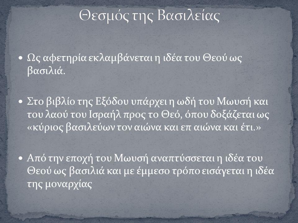Ως αφετηρία εκλαμβάνεται η ιδέα του Θεού ως βασιλιά. Στο βιβλίο της Εξόδου υπάρχει η ωδή του Μωυσή και του λαού του Ισραήλ προς το Θεό, όπου δοξάζεται
