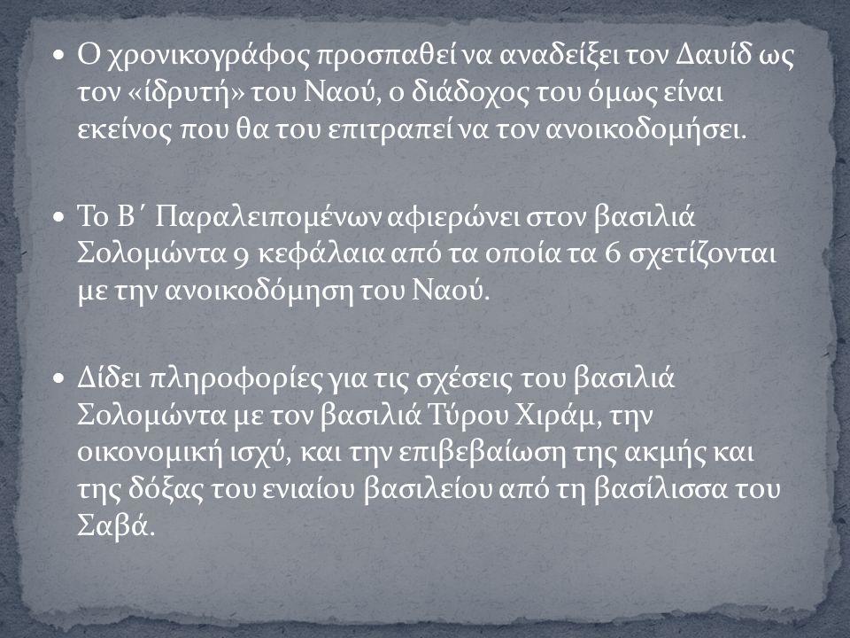 Ο χρονικογράφος προσπαθεί να αναδείξει τον Δαυίδ ως τον «ίδρυτή» του Ναού, ο διάδοχος του όμως είναι εκείνος που θα του επιτραπεί να τον ανοικοδομήσει