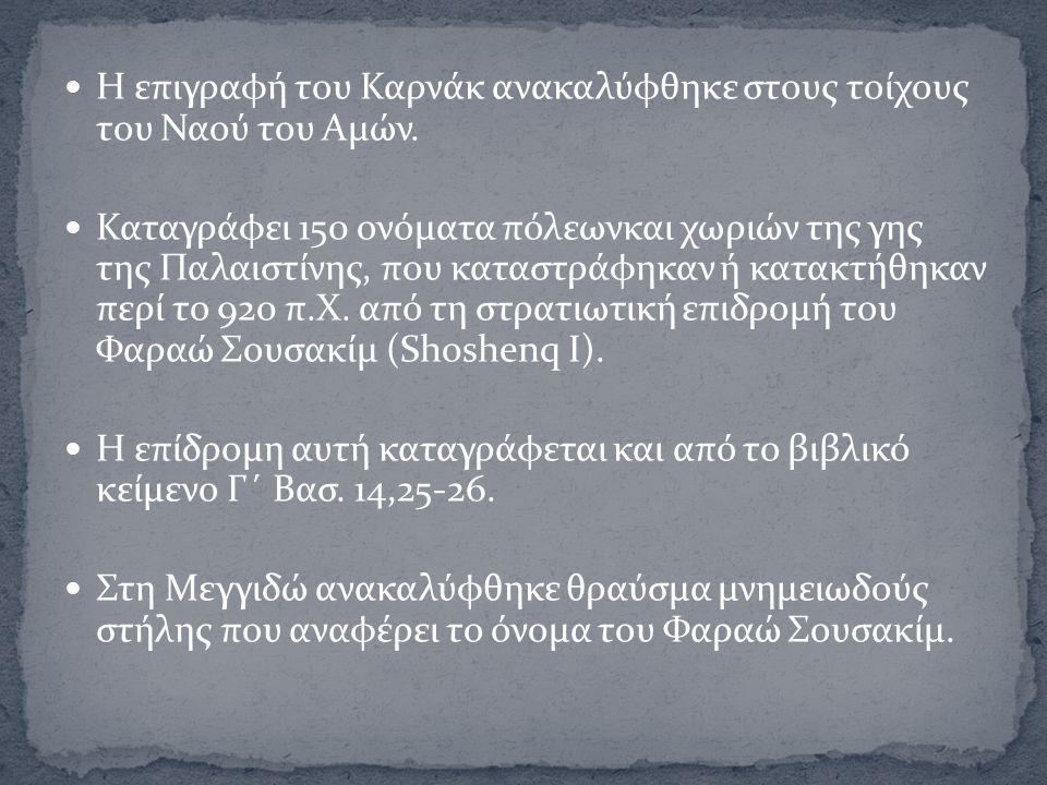 Η επιγραφή του Καρνάκ ανακαλύφθηκε στους τοίχους του Ναού του Αμών.