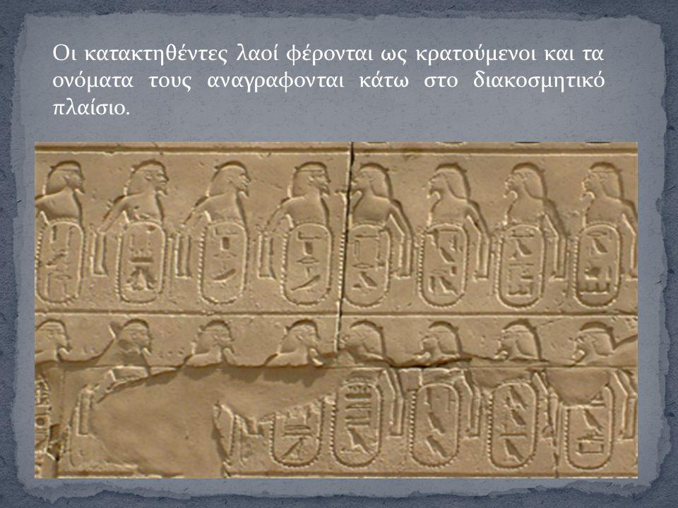 Οι κατακτηθέντες λαοί φέρονται ως κρατούμενοι και τα ονόματα τους αναγραφονται κάτω στο διακοσμητικό πλαίσιο.