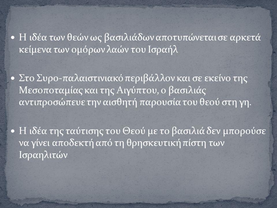 Στην πεδιάδα της Σεφελά, σε στρατηγικής σημασίας για το βασίλειο του Ιούδα βρίσκεται το Khirbet Qeiyafa.