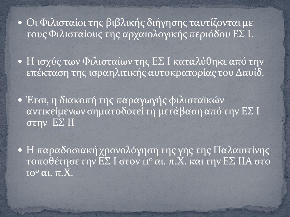Οι Φιλισταίοι της βιβλικής διήγησης ταυτίζονται με τους Φιλισταίους της αρχαιολογικής περιόδου ΕΣ Ι. Η ισχύς των Φιλισταίων της ΕΣ Ι καταλύθηκε από τη