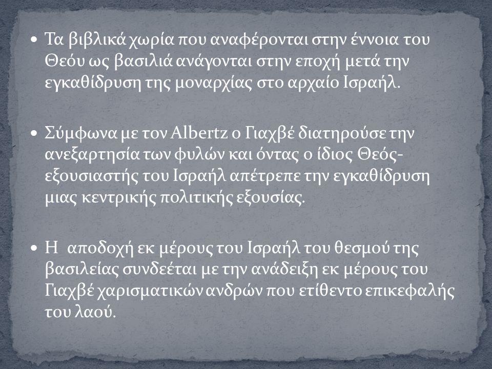 Ο Σολομώντας τηρεί τις εντολές που έλαβε από τον πατέρα του κατά γράμμα.