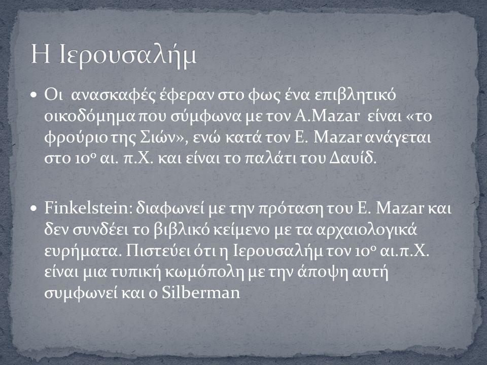 Οι ανασκαφές έφεραν στο φως ένα επιβλητικό οικοδόμημα που σύμφωνα με τον Α.Mazar είναι «το φρούριο της Σιών», ενώ κατά τον E. Mazar ανάγεται στο 10 ο