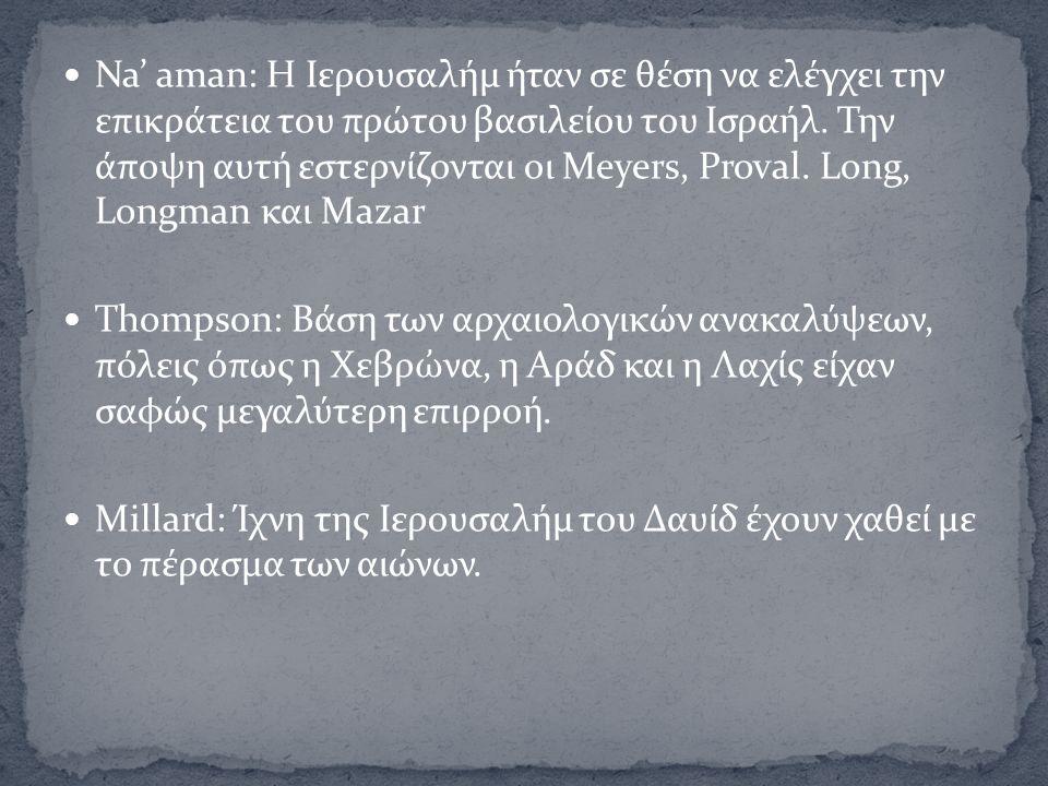 Na' aman: Η Ιερουσαλήμ ήταν σε θέση να ελέγχει την επικράτεια του πρώτου βασιλείου του Ισραήλ. Την άποψη αυτή εστερνίζονται οι Meyers, Proval. Long, L