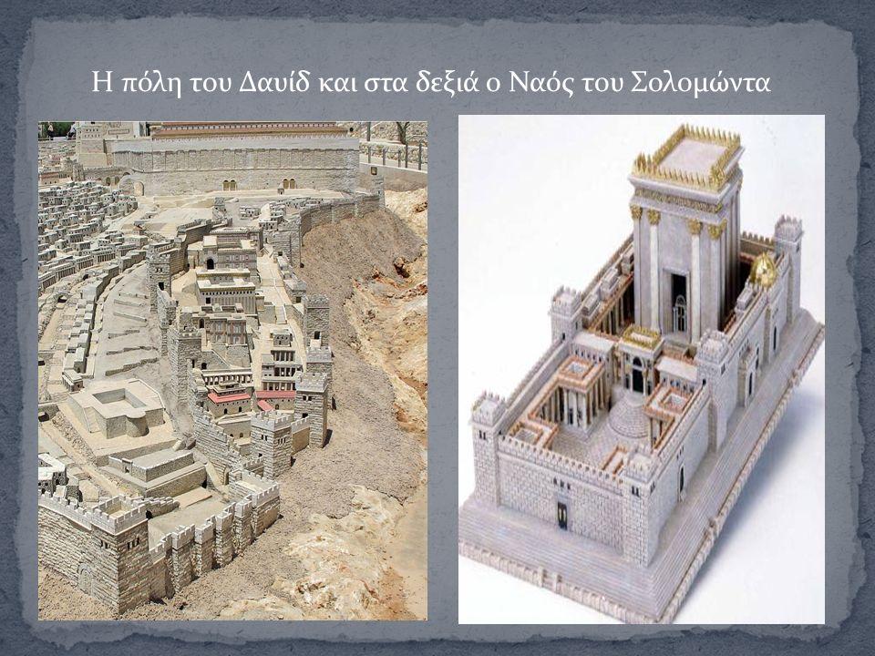 Η πόλη του Δαυίδ και στα δεξιά ο Ναός του Σολομώντα