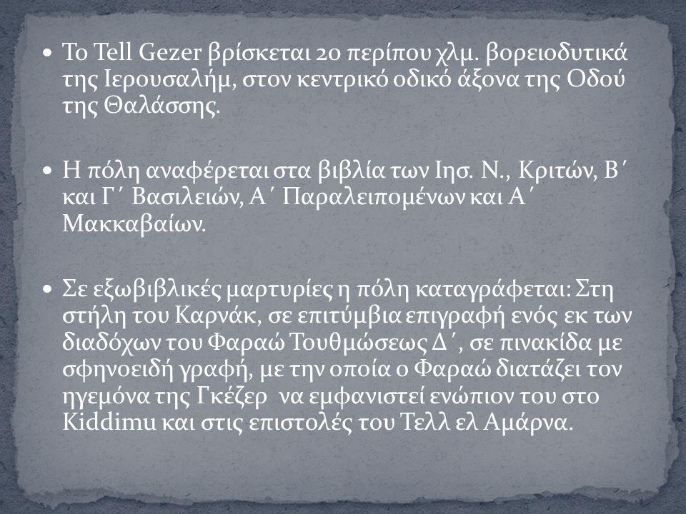 To Tell Gezer βρίσκεται 20 περίπου χλμ.