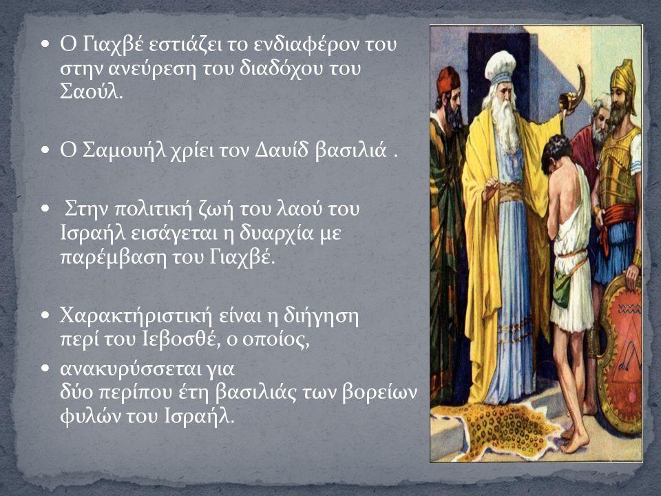Ο Γιαχβέ εστιάζει το ενδιαφέρον του στην ανεύρεση του διαδόχου του Σαούλ. Ο Σαμουήλ χρίει τον Δαυίδ βασιλιά. Στην πολιτική ζωή του λαού του Ισραήλ εισ