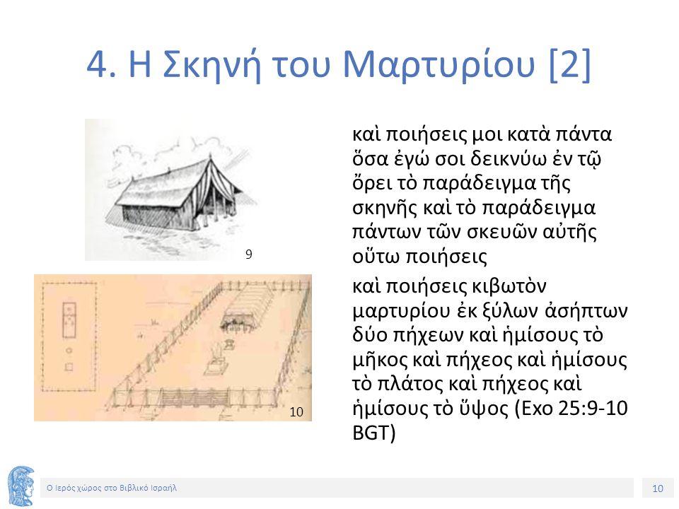 10 Ο Ιερός χώρος στο Βιβλικό Ισραήλ 4.