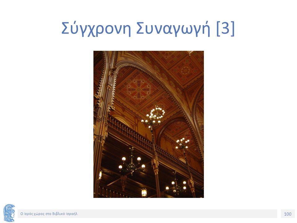100 Ο Ιερός χώρος στο Βιβλικό Ισραήλ Σύγχρονη Συναγωγή [3]