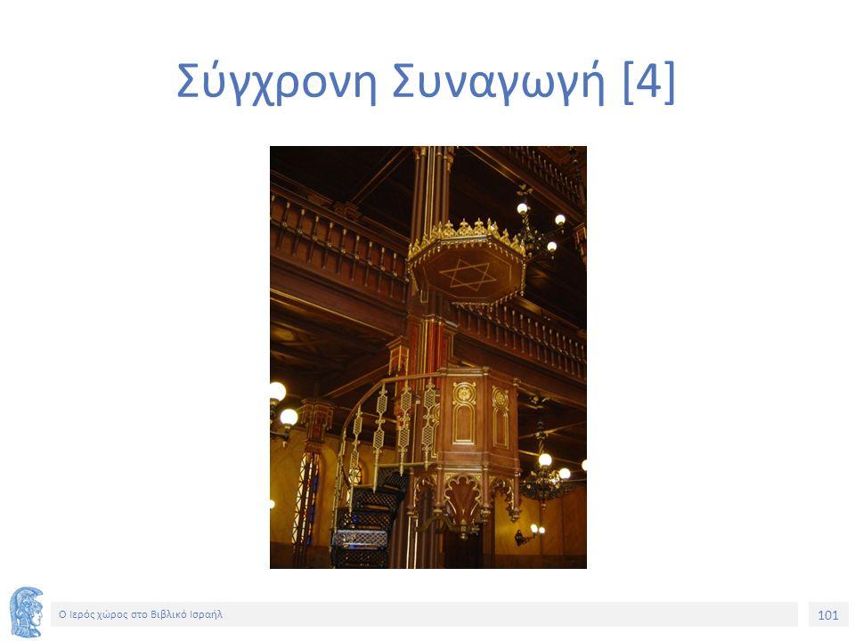 101 Ο Ιερός χώρος στο Βιβλικό Ισραήλ Σύγχρονη Συναγωγή [4]