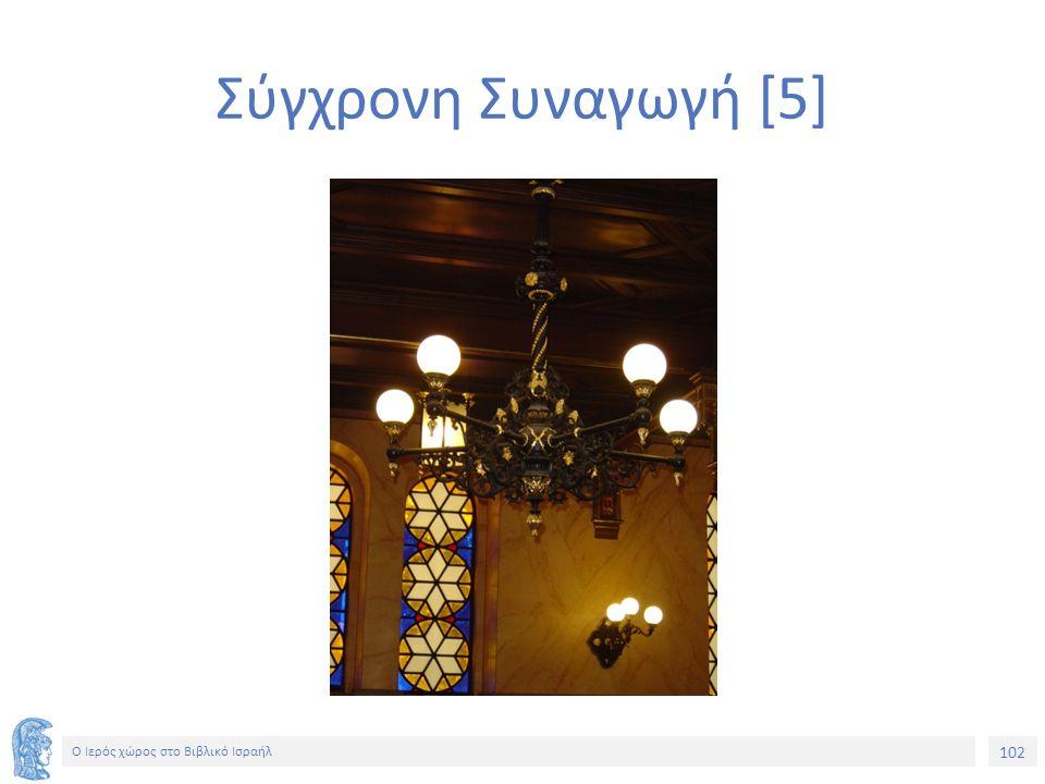 102 Ο Ιερός χώρος στο Βιβλικό Ισραήλ Σύγχρονη Συναγωγή [5]