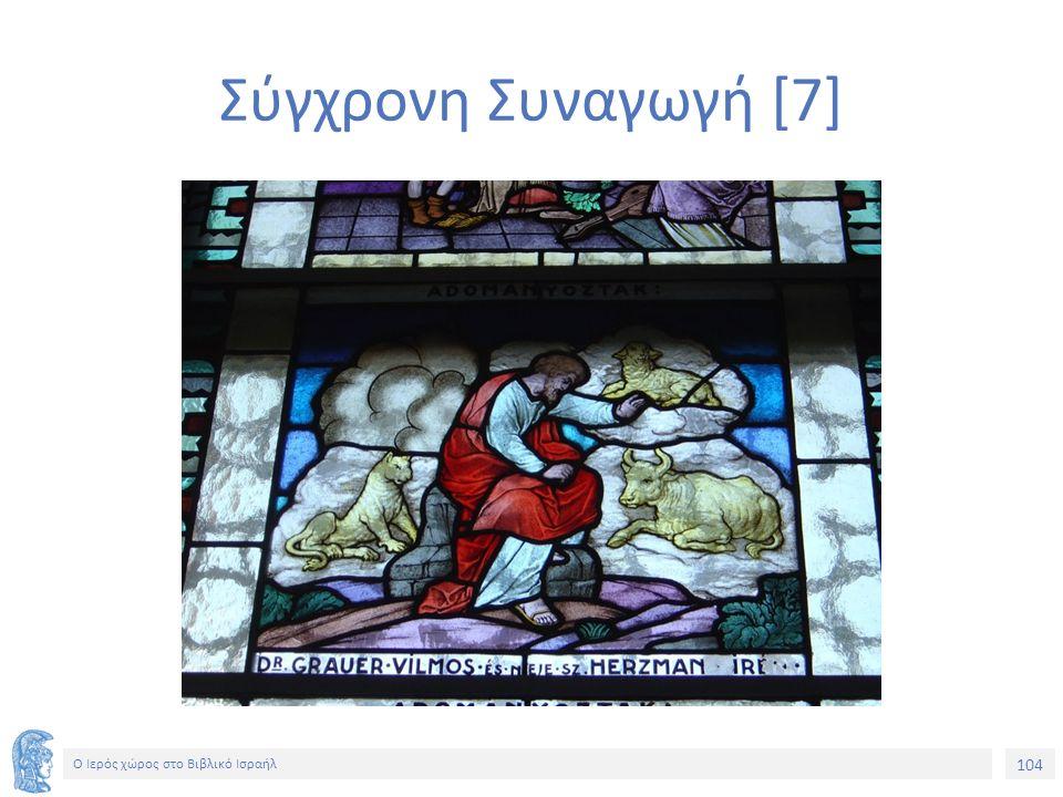 104 Ο Ιερός χώρος στο Βιβλικό Ισραήλ Σύγχρονη Συναγωγή [7]