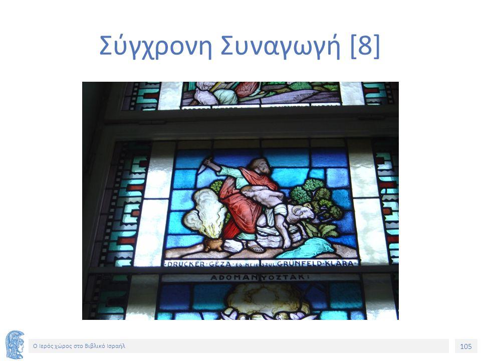 105 Ο Ιερός χώρος στο Βιβλικό Ισραήλ Σύγχρονη Συναγωγή [8]