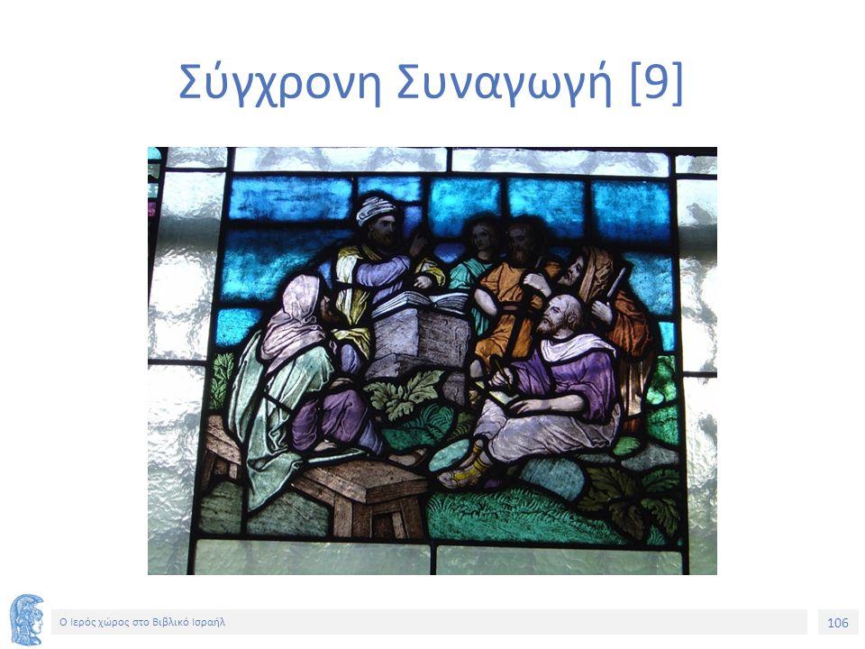 106 Ο Ιερός χώρος στο Βιβλικό Ισραήλ Σύγχρονη Συναγωγή [9]