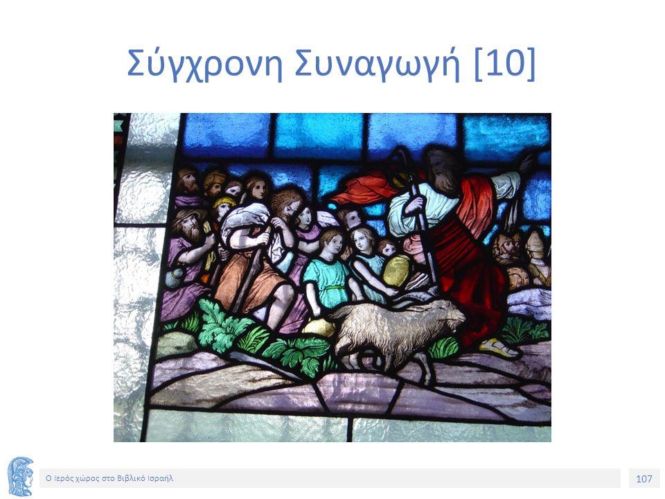 107 Ο Ιερός χώρος στο Βιβλικό Ισραήλ Σύγχρονη Συναγωγή [10]