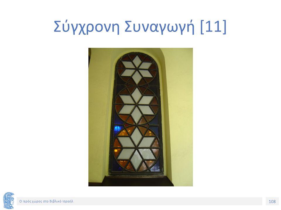 108 Ο Ιερός χώρος στο Βιβλικό Ισραήλ Σύγχρονη Συναγωγή [11]