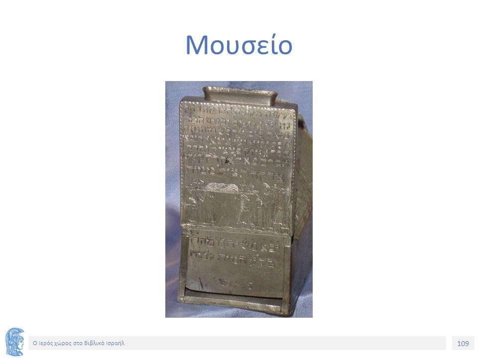 109 Ο Ιερός χώρος στο Βιβλικό Ισραήλ Μουσείο