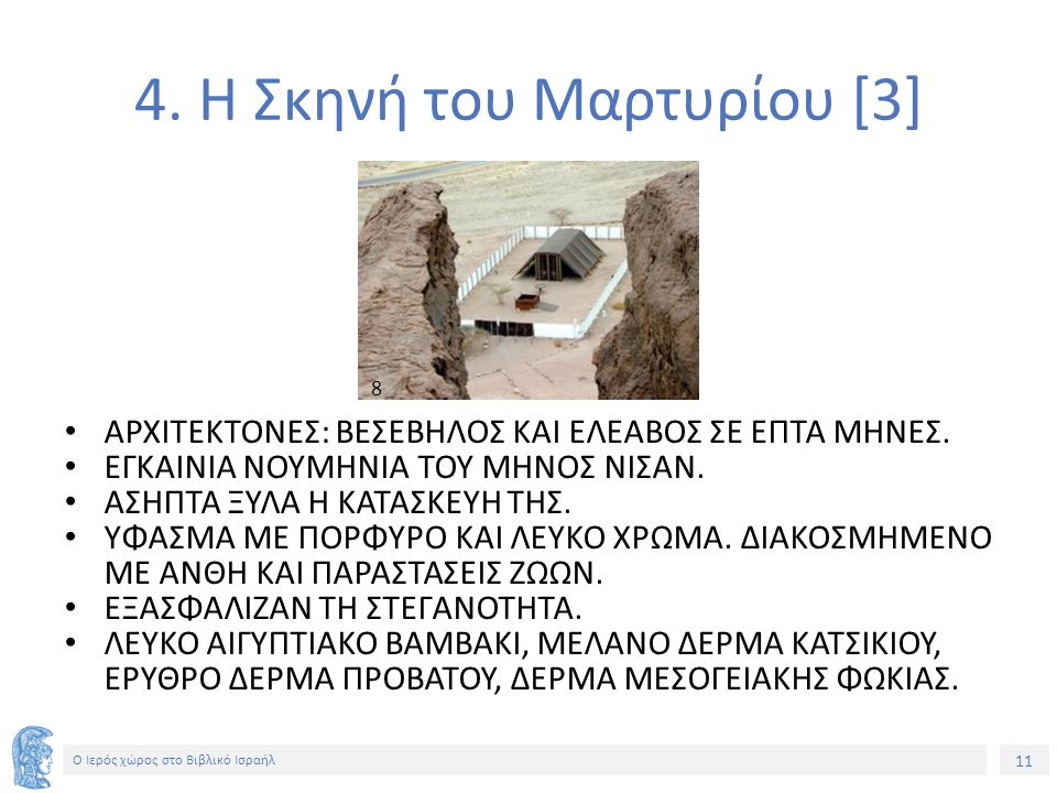 11 Ο Ιερός χώρος στο Βιβλικό Ισραήλ 4.