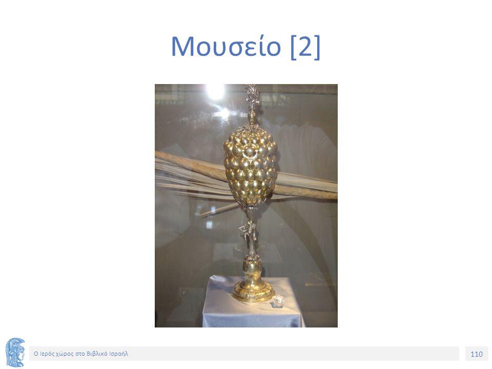 110 Ο Ιερός χώρος στο Βιβλικό Ισραήλ Μουσείο [2]
