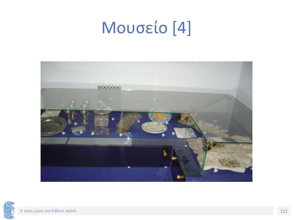112 Ο Ιερός χώρος στο Βιβλικό Ισραήλ Μουσείο [4]