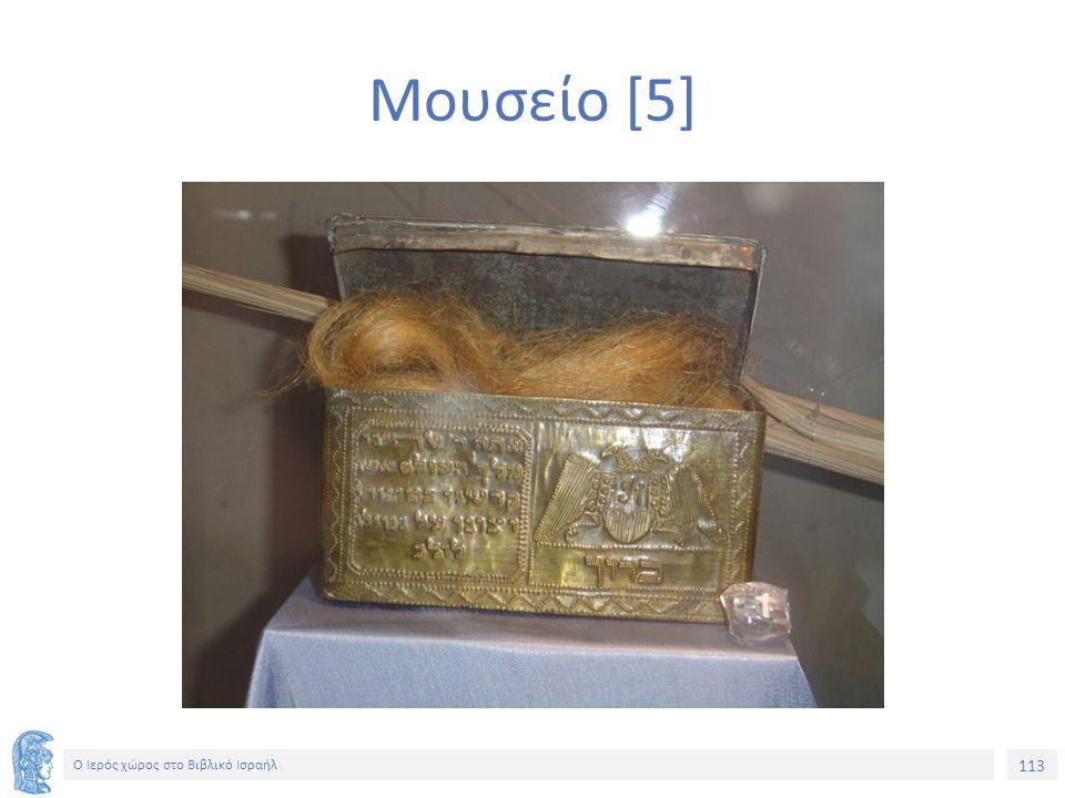 113 Ο Ιερός χώρος στο Βιβλικό Ισραήλ Μουσείο [5]