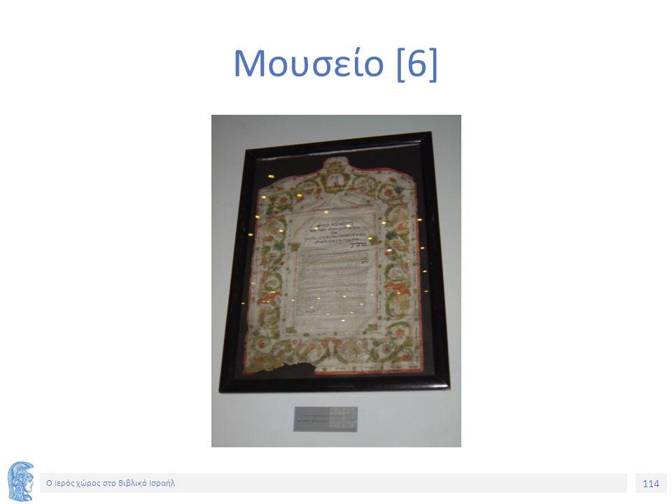 114 Ο Ιερός χώρος στο Βιβλικό Ισραήλ Μουσείο [6]