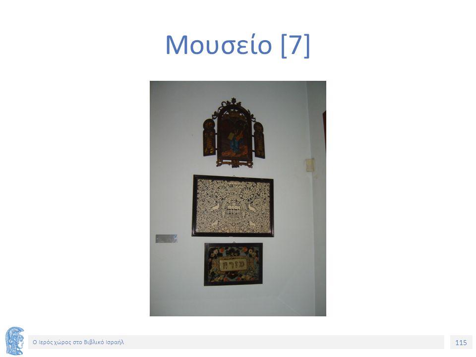 115 Ο Ιερός χώρος στο Βιβλικό Ισραήλ Μουσείο [7]