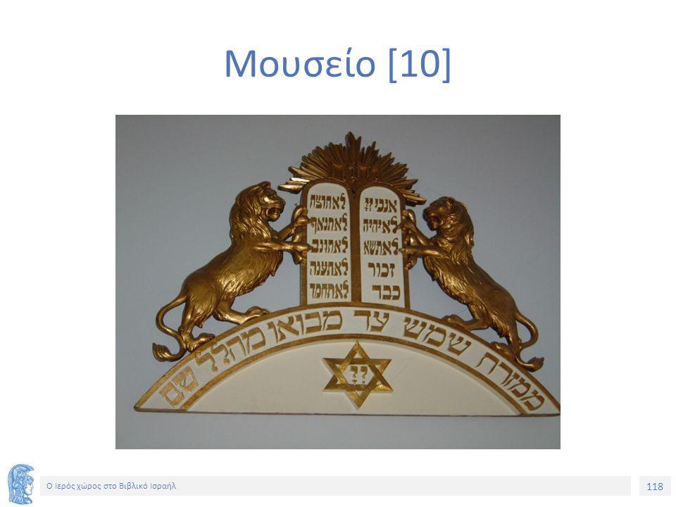 118 Ο Ιερός χώρος στο Βιβλικό Ισραήλ Μουσείο [10]