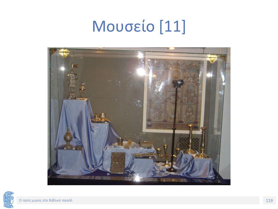 119 Ο Ιερός χώρος στο Βιβλικό Ισραήλ Μουσείο [11]