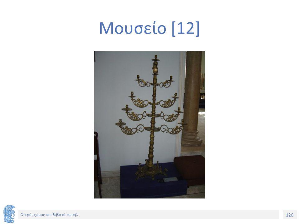 120 Ο Ιερός χώρος στο Βιβλικό Ισραήλ Μουσείο [12]