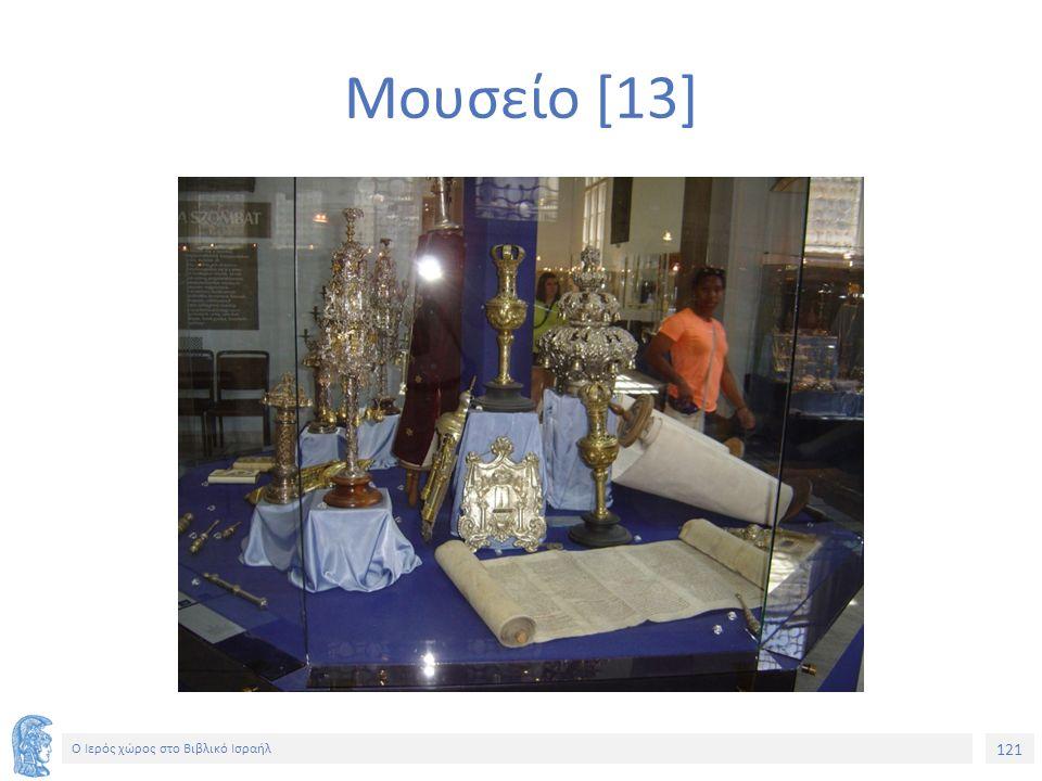 121 Ο Ιερός χώρος στο Βιβλικό Ισραήλ Μουσείο [13]