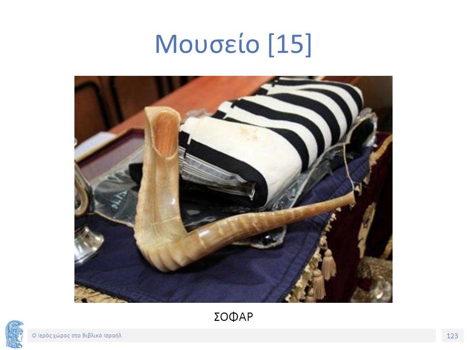 123 Ο Ιερός χώρος στο Βιβλικό Ισραήλ Μουσείο [15] ΣΟΦΑΡ