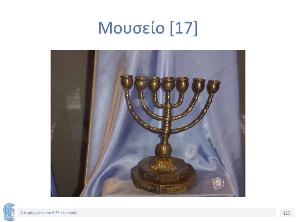 125 Ο Ιερός χώρος στο Βιβλικό Ισραήλ Μουσείο [17]