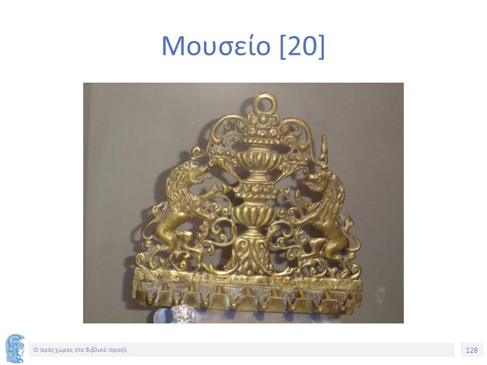 128 Ο Ιερός χώρος στο Βιβλικό Ισραήλ Μουσείο [20]