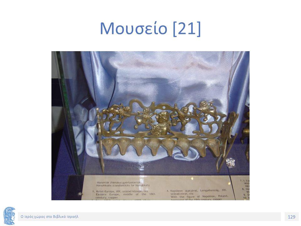 129 Ο Ιερός χώρος στο Βιβλικό Ισραήλ Μουσείο [21]