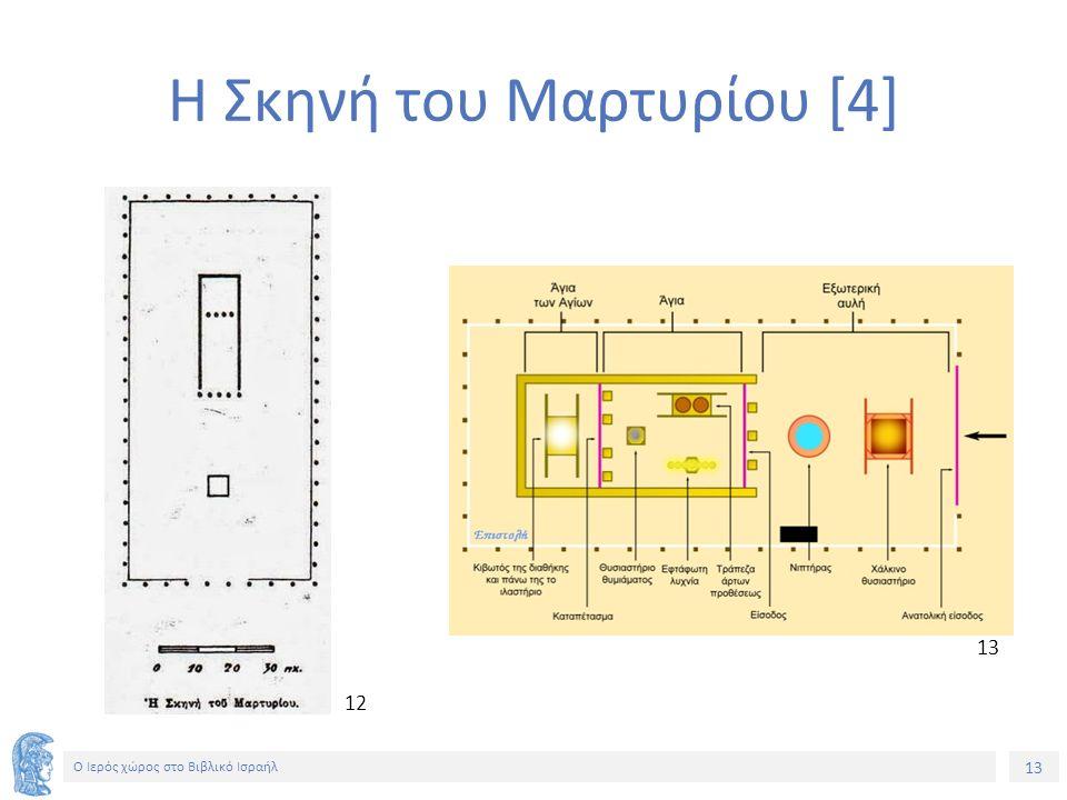 13 Ο Ιερός χώρος στο Βιβλικό Ισραήλ Η Σκηνή του Μαρτυρίου [4] 12 13