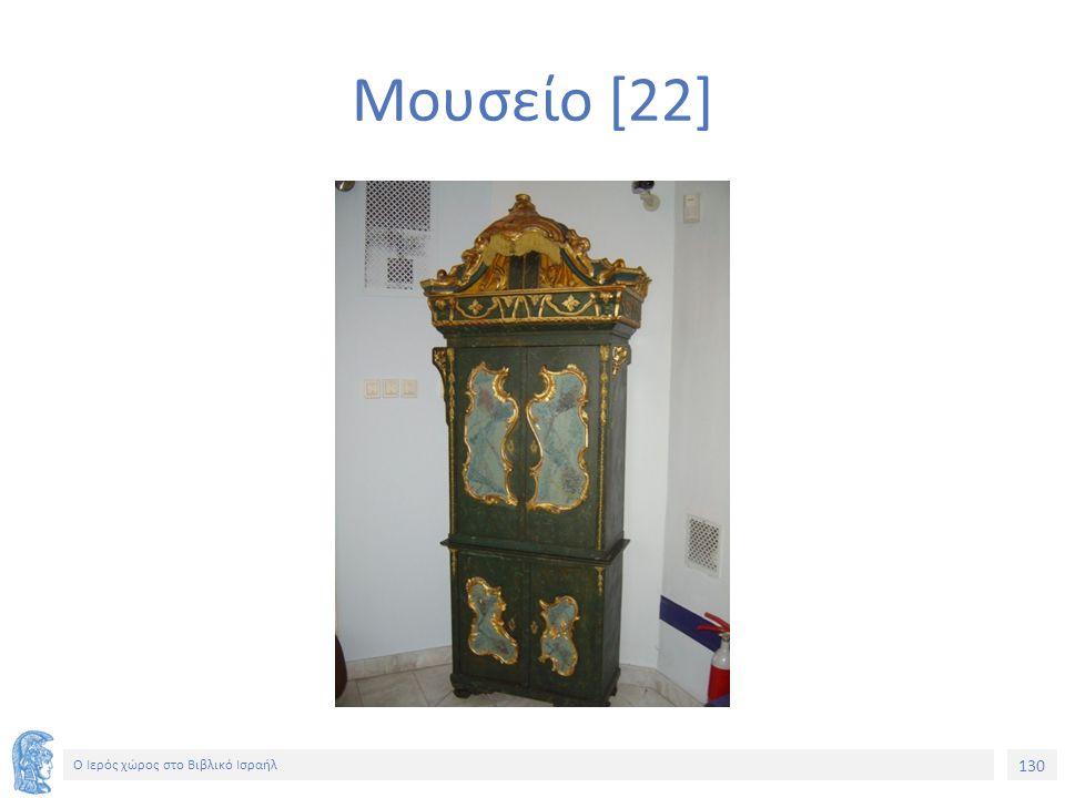 130 Ο Ιερός χώρος στο Βιβλικό Ισραήλ Μουσείο [22]