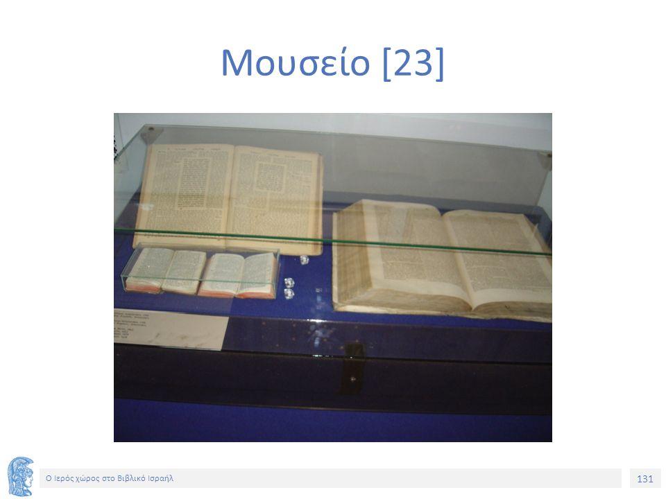 131 Ο Ιερός χώρος στο Βιβλικό Ισραήλ Μουσείο [23]