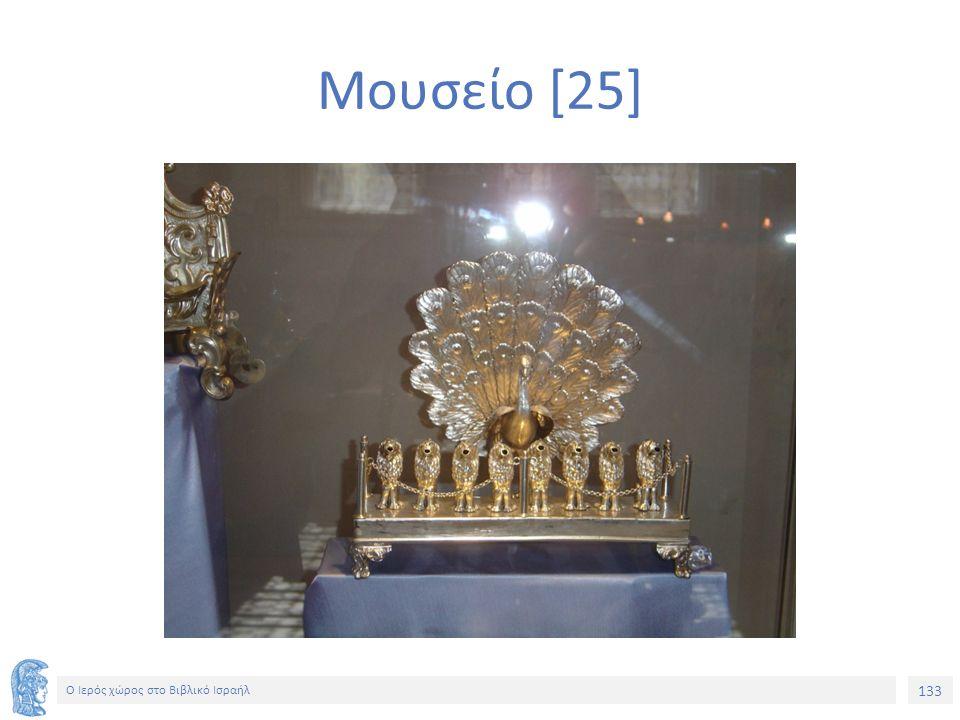 133 Ο Ιερός χώρος στο Βιβλικό Ισραήλ Μουσείο [25]