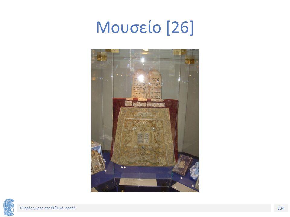 134 Ο Ιερός χώρος στο Βιβλικό Ισραήλ Μουσείο [26]