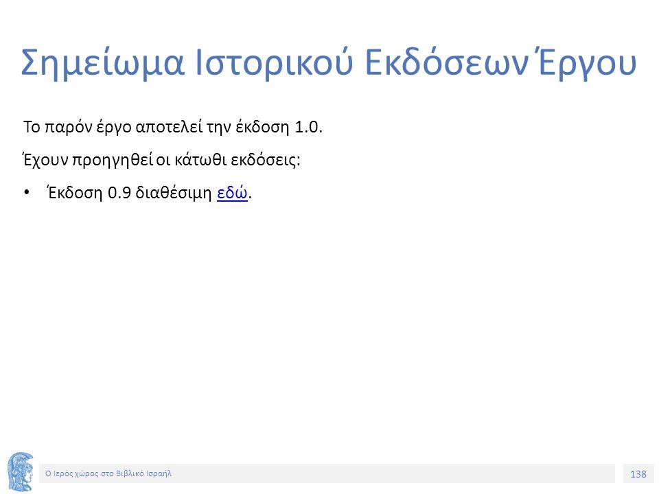 138 Ο Ιερός χώρος στο Βιβλικό Ισραήλ Σημείωμα Ιστορικού Εκδόσεων Έργου Το παρόν έργο αποτελεί την έκδοση 1.0.