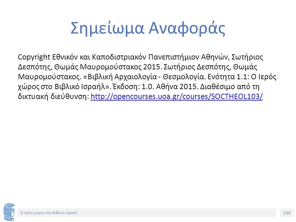 139 Ο Ιερός χώρος στο Βιβλικό Ισραήλ Σημείωμα Αναφοράς Copyright Εθνικόν και Καποδιστριακόν Πανεπιστήμιον Αθηνών, Σωτήριος Δεσπότης, Θωμάς Μαυρομούστακος 2015.