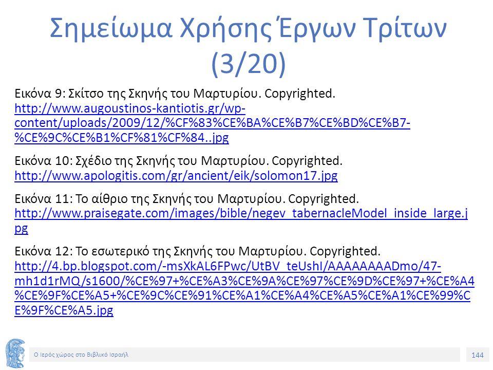 144 Ο Ιερός χώρος στο Βιβλικό Ισραήλ Σημείωμα Χρήσης Έργων Τρίτων (3/20) Εικόνα 9: Σκίτσο της Σκηνής του Μαρτυρίου.