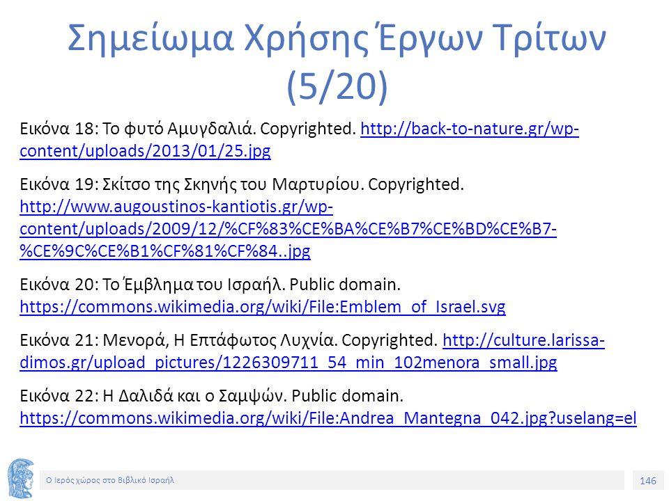 146 Ο Ιερός χώρος στο Βιβλικό Ισραήλ Σημείωμα Χρήσης Έργων Τρίτων (5/20) Εικόνα 18: Το φυτό Αμυγδαλιά.