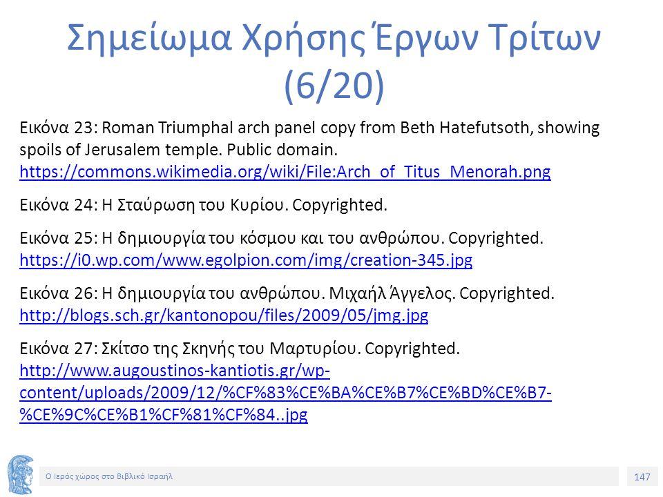 147 Ο Ιερός χώρος στο Βιβλικό Ισραήλ Σημείωμα Χρήσης Έργων Τρίτων (6/20) Εικόνα 23: Roman Triumphal arch panel copy from Beth Hatefutsoth, showing spoils of Jerusalem temple.
