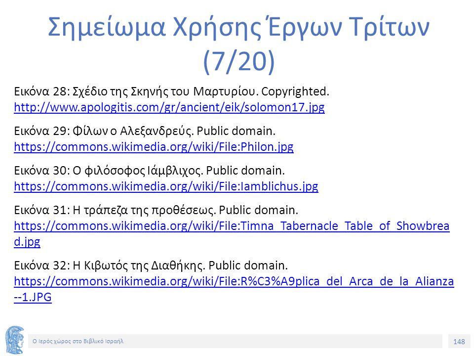 148 Ο Ιερός χώρος στο Βιβλικό Ισραήλ Σημείωμα Χρήσης Έργων Τρίτων (7/20) Εικόνα 28: Σχέδιο της Σκηνής του Μαρτυρίου.