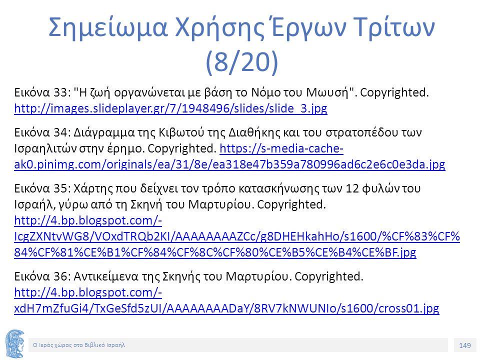149 Ο Ιερός χώρος στο Βιβλικό Ισραήλ Σημείωμα Χρήσης Έργων Τρίτων (8/20) Εικόνα 33: Η ζωή οργανώνεται με βάση το Νόμο του Μωυσή .